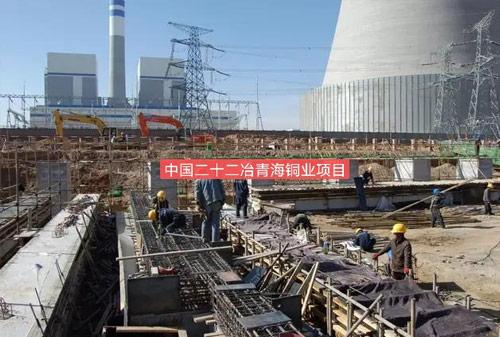 中国二十二冶青海铜业项目