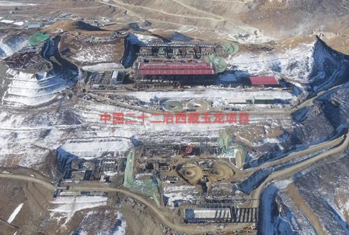中国二十二冶西藏玉龙项目
