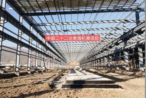 中国二十二冶青海杭萧项目