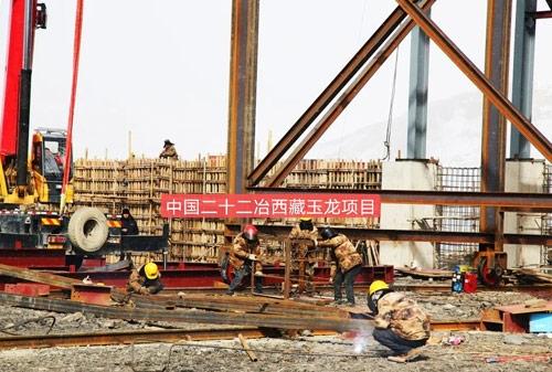 中国二十二冶西藏玉龙项目(二)